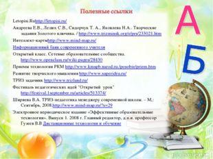 Letopisi.Ruhttp://letopisi.ru/ Андреева Е.В., Лелюх С.В., Сидорчук Т. А., Яко