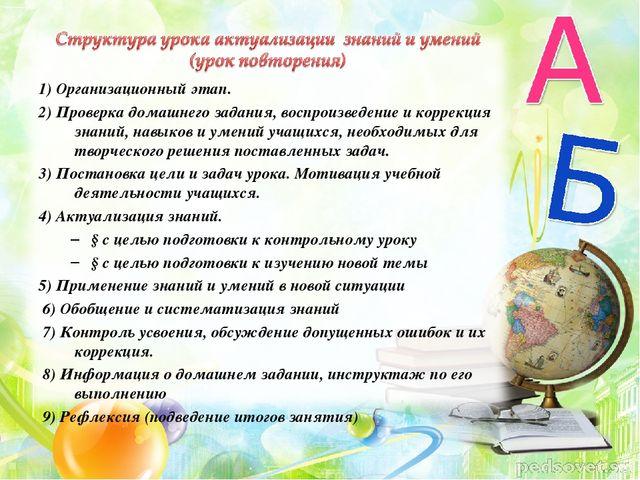 1) Организационный этап. 2) Проверка домашнего задания, воспроизведение и кор...