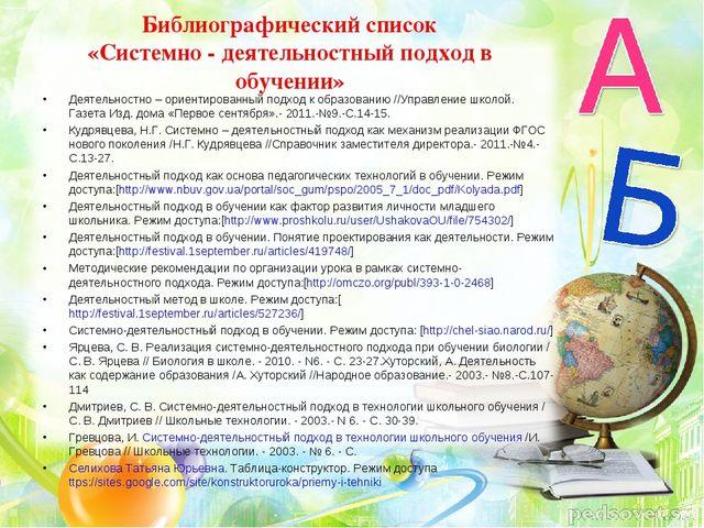 Библиографический список «Системно - деятельностный подход в обучении» Деятел...