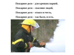Пожарное дело – для крепких парней. Пожарное дело – спасение людей, Пожарное