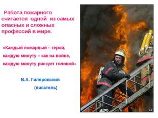 Работа пожарного считается одной из самых опасных и сложных профессий в мире