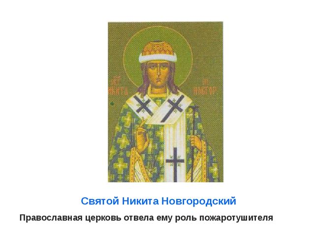 Святой Никита Новгородский Православная церковь отвела ему роль пожаротушителя