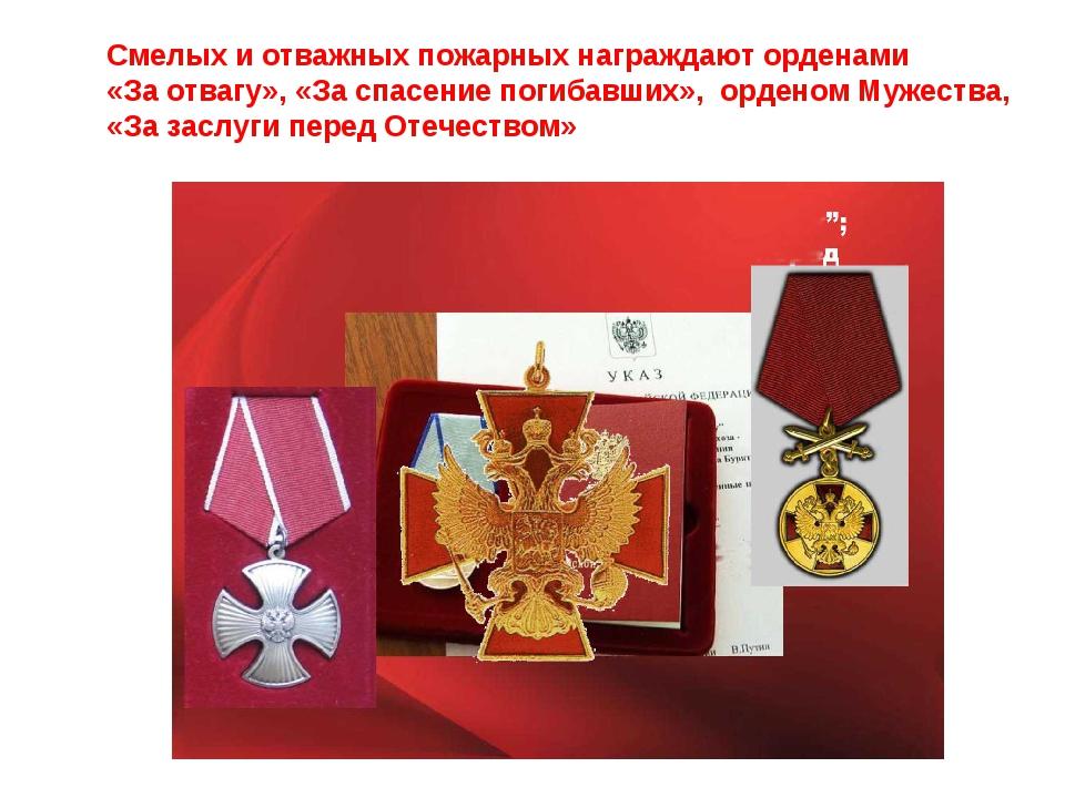Смелых и отважных пожарных награждают орденами «За отвагу», «За спасение поги...