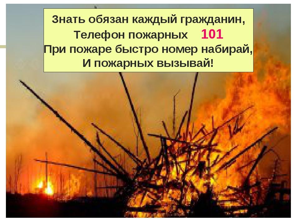 Знать обязан каждый гражданин, Телефон пожарных 101 При пожаре быстро номер н...