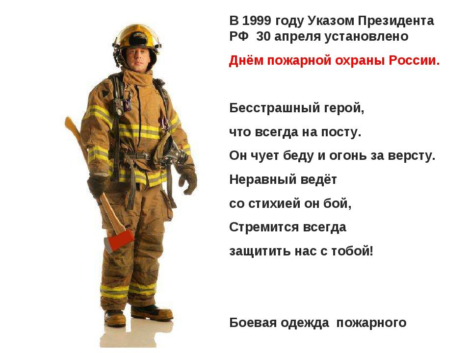 В 1999 году Указом Президента РФ 30 апреля установлено Днём пожарной охраны Р...