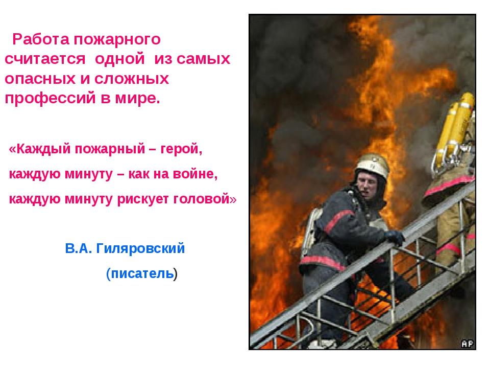Работа пожарного считается одной из самых опасных и сложных профессий в мире...