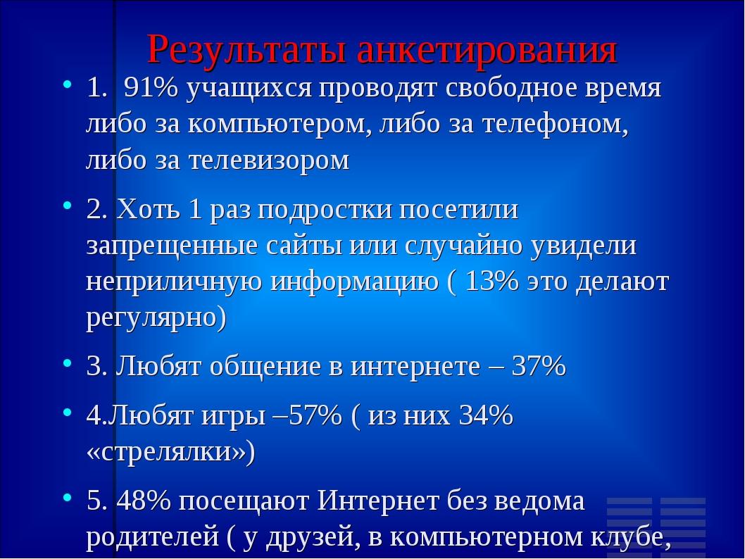 Результаты анкетирования 1. 91% учащихся проводят свободное время либо за ком...