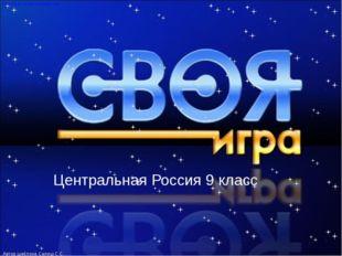 Центральная Россия 9 класс АВТОР ШАБЛОНА САЛИШ САЛТАНАТ САЛИШЕВНА http://sun-