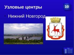 Узловые центры Нижний Новгород