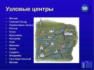 Узловые центры Москва Сергиев Посад Переяславль Залесский Ростов Углич Яросла