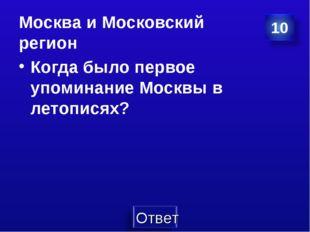 Москва и Московский регион Когда было первое упоминание Москвы в летописях?