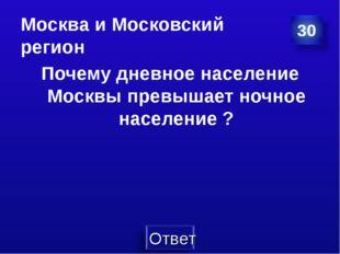 Москва и Московский регион Почему дневное население Москвы превышает ночное н