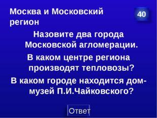 Москва и Московский регион Назовите два города Московской агломерации. В како