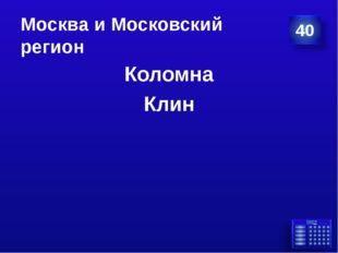 Москва и Московский регион Коломна Клин