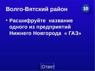 Волго-Вятский район Расшифруйте название одного из предприятий Нижнего Новгор