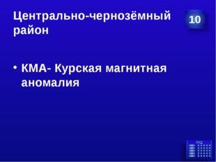 Центрально-чернозёмный район КМА- Курская магнитная аномалия