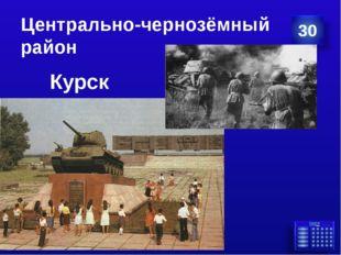 Центрально-чернозёмный район Курск