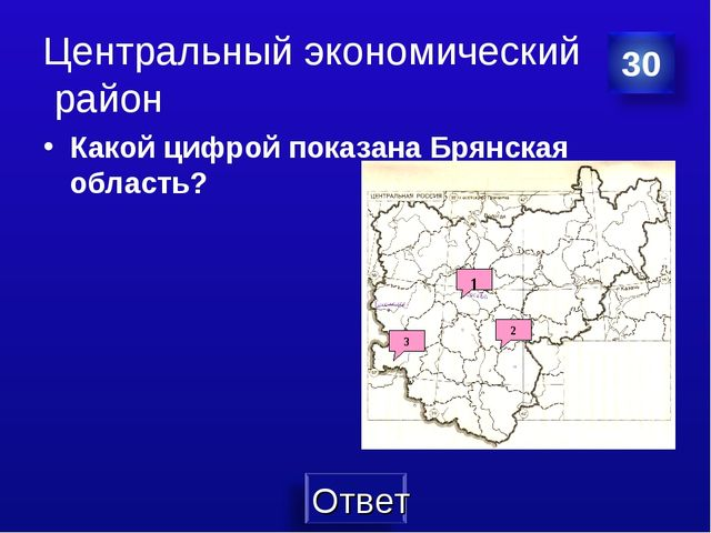 Центральный экономический район Какой цифрой показана Брянская область?