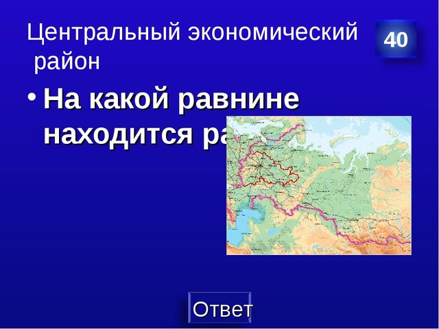 Центральный экономический район На какой равнине находится район?