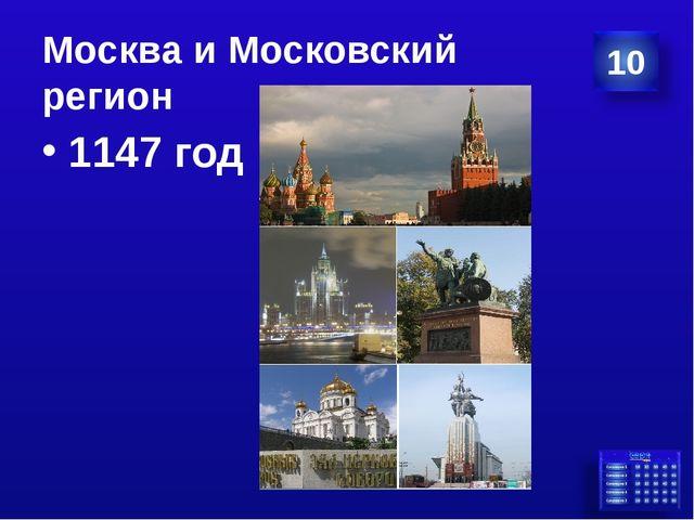 Москва и Московский регион 1147 год