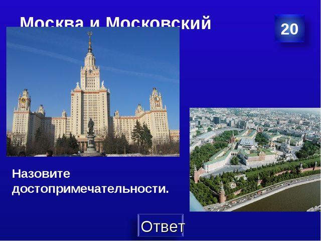 Москва и Московский регион Назовите достопримечательности.
