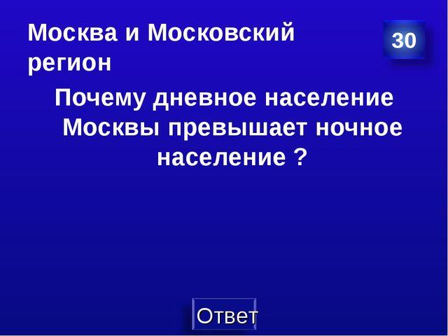 Москва и Московский регион Почему дневное население Москвы превышает ночное н...