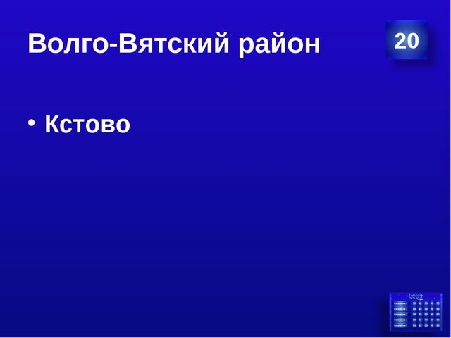 Волго-Вятский район Кстово