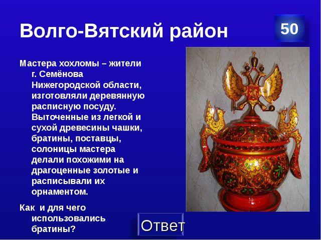 Волго-Вятский район Мастера хохломы – жители г. Семёнова Нижегородской област...