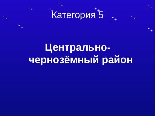Категория 5 Центрально-чернозёмный район