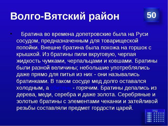 Волго-Вятский район Братина во времена допетровские была на Руси сосудом,...