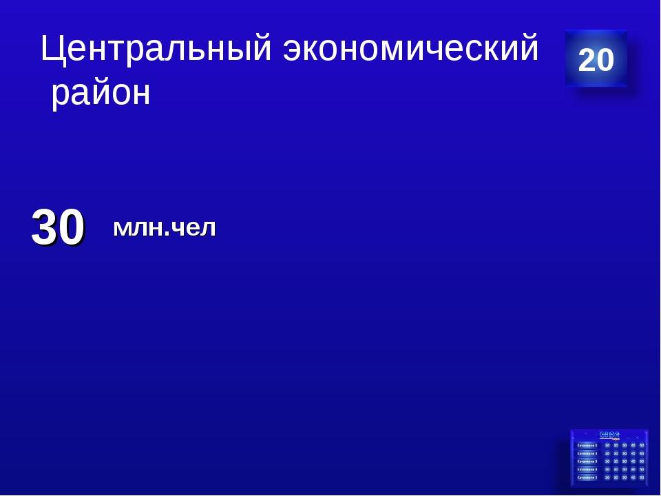 Центральный экономический район 30 млн.чел