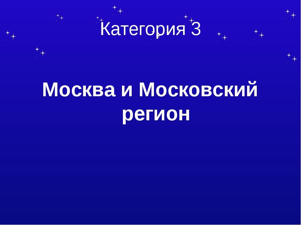 Категория 3 Москва и Московский регион