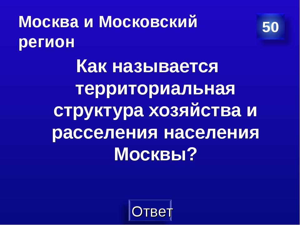 Москва и Московский регион Как называется территориальная структура хозяйства...