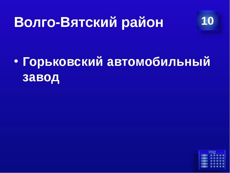Волго-Вятский район Горьковский автомобильный завод