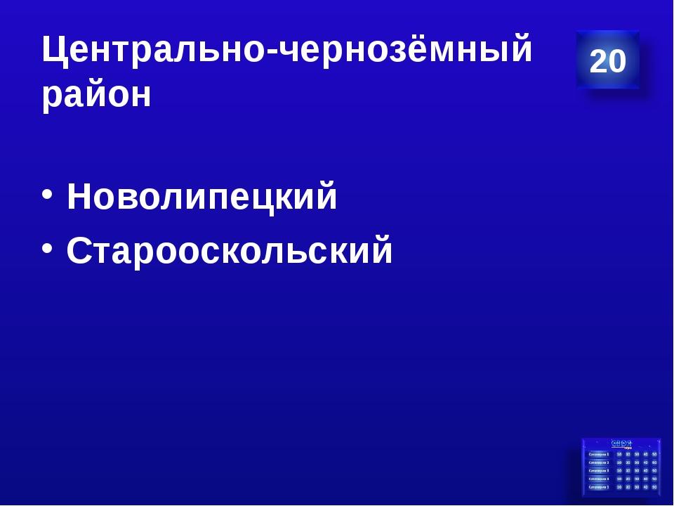 Центрально-чернозёмный район Новолипецкий Старооскольский
