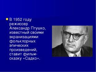 В 1952 году режиссер Александр Птушко, известный своими экранизациями фолькло