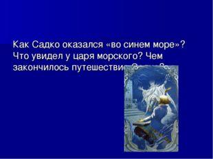 Как Садко оказался «во синем море»? Что увидел у царя морского? Чем закончило