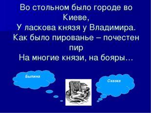 Во стольном было городе во Киеве, У ласкова князя у Владимира. Как было пиров