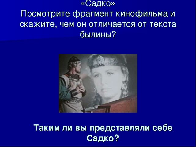 «Садко» Посмотрите фрагмент кинофильма и скажите, чем он отличается от текста...