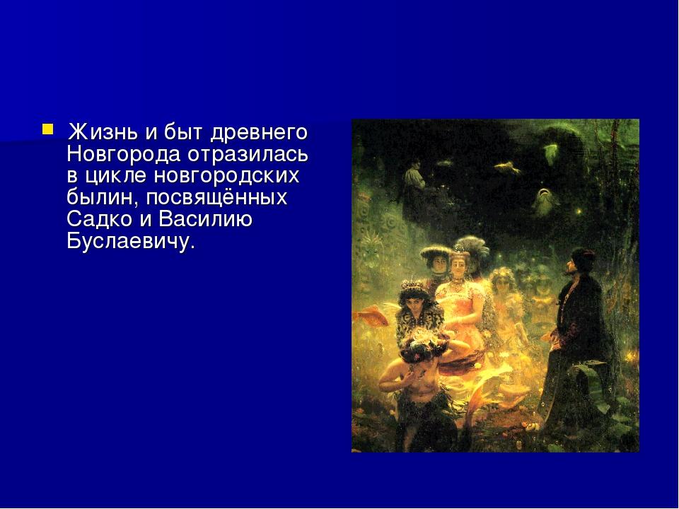 Жизнь и быт древнего Новгорода отразилась в цикле новгородских былин, посвящё...