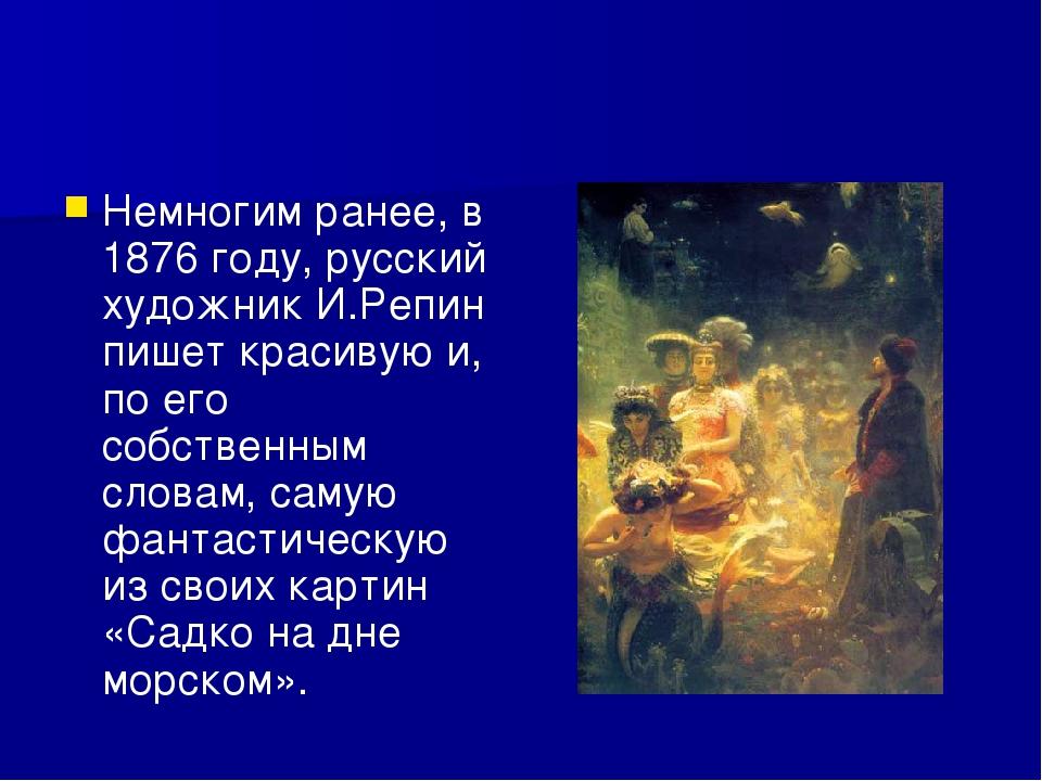 Немногим ранее, в 1876 году, русский художник И.Репин пишет красивую и, по ег...