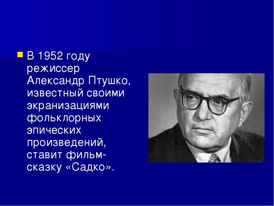 В 1952 году режиссер Александр Птушко, известный своими экранизациями фолькло...