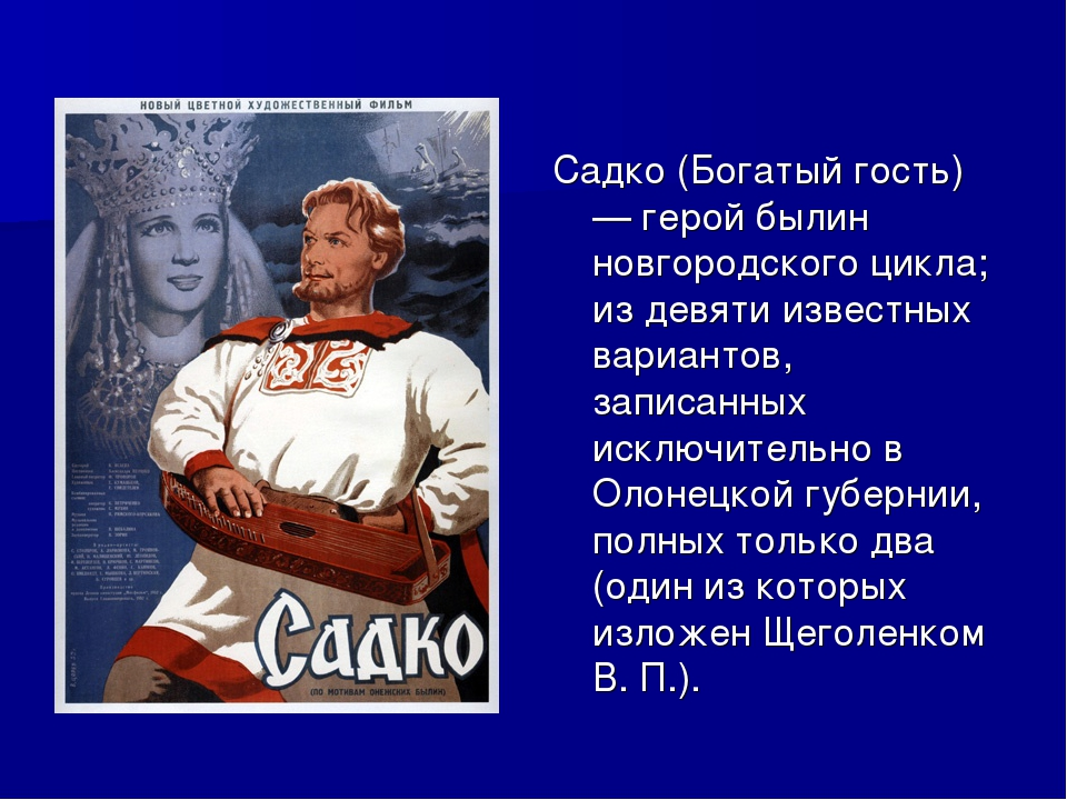 Садко (Богатый гость) — герой былин новгородского цикла; из девяти известных...