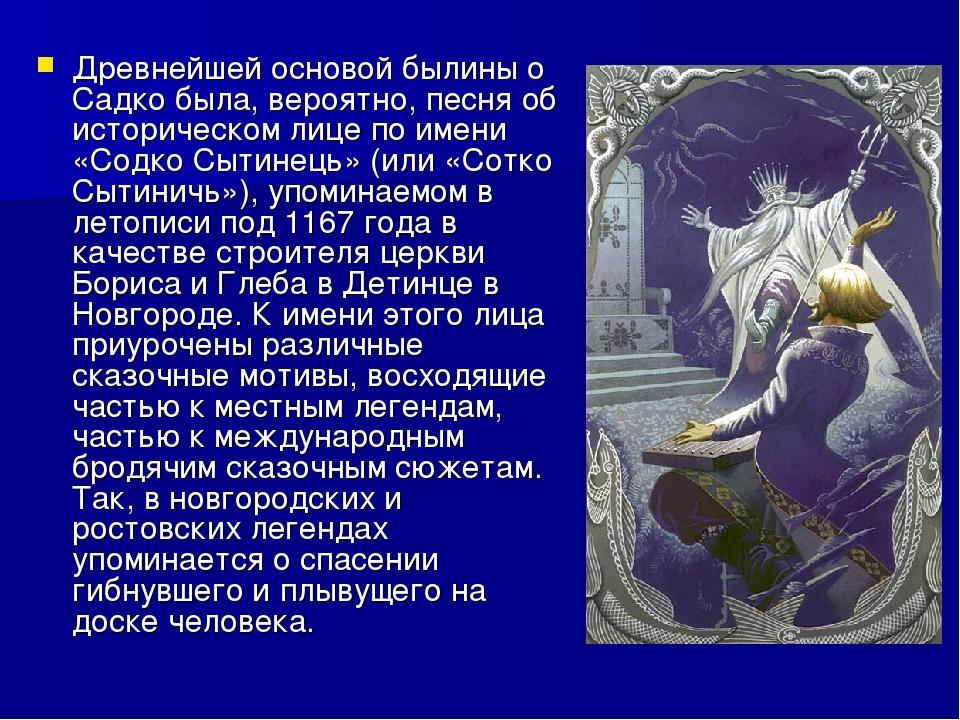 Древнейшей основой былины о Садко была, вероятно, песня об историческом лице...
