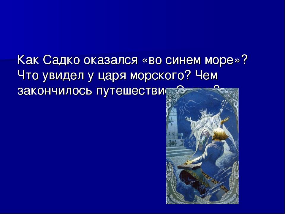 Как Садко оказался «во синем море»? Что увидел у царя морского? Чем закончило...
