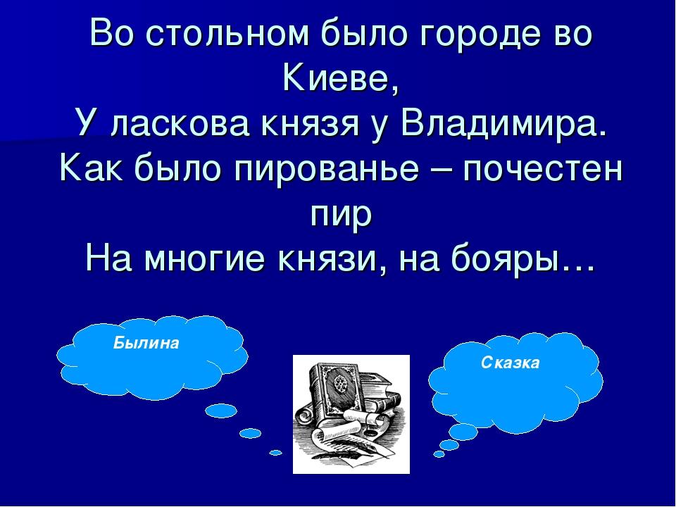 Во стольном было городе во Киеве, У ласкова князя у Владимира. Как было пиров...