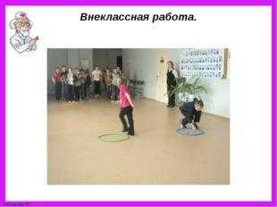Виды упражнений для физминуток Упражнения для детей с избыточным весом. Упраж
