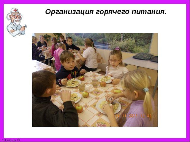 Разноуровневые ученические столы. FokinaLida.75
