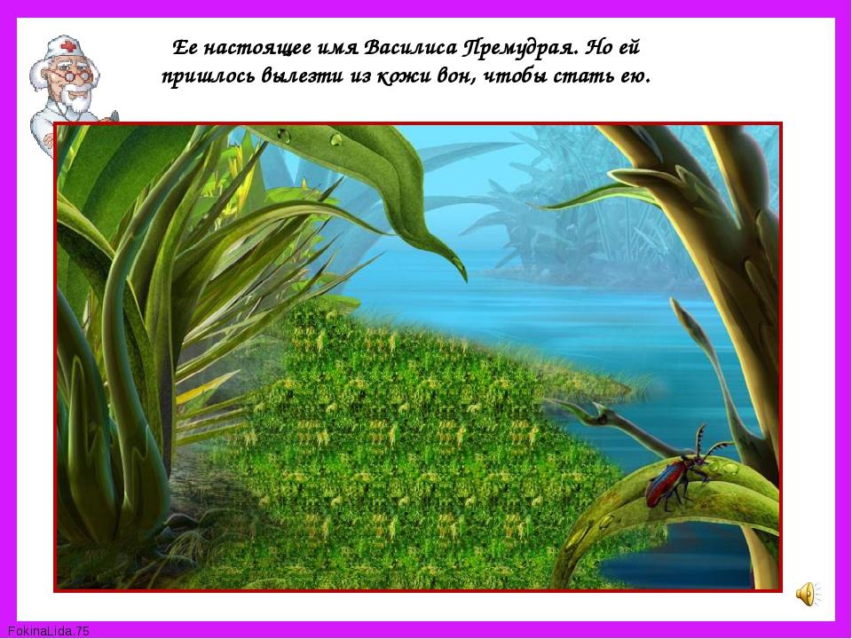 Танцевальные физминутки FokinaLida.75