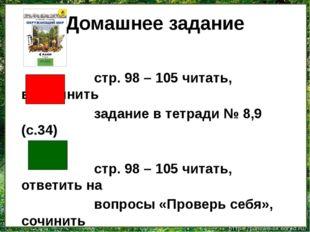 Домашнее задание стр. 98 – 105 читать, выполнить задание в тетради № 8,9 (с.3